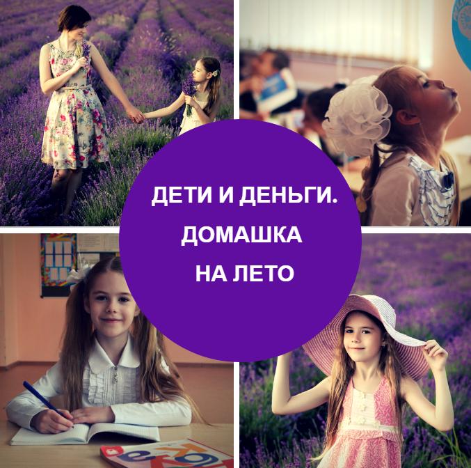 Формируем полезные финансовые привычки у детей. Домашка на лето.