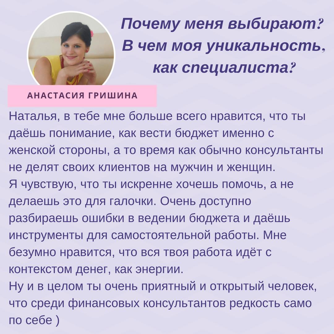 Моя уникальность_А.Гришина