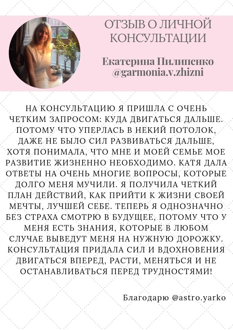Отзыв Катя1