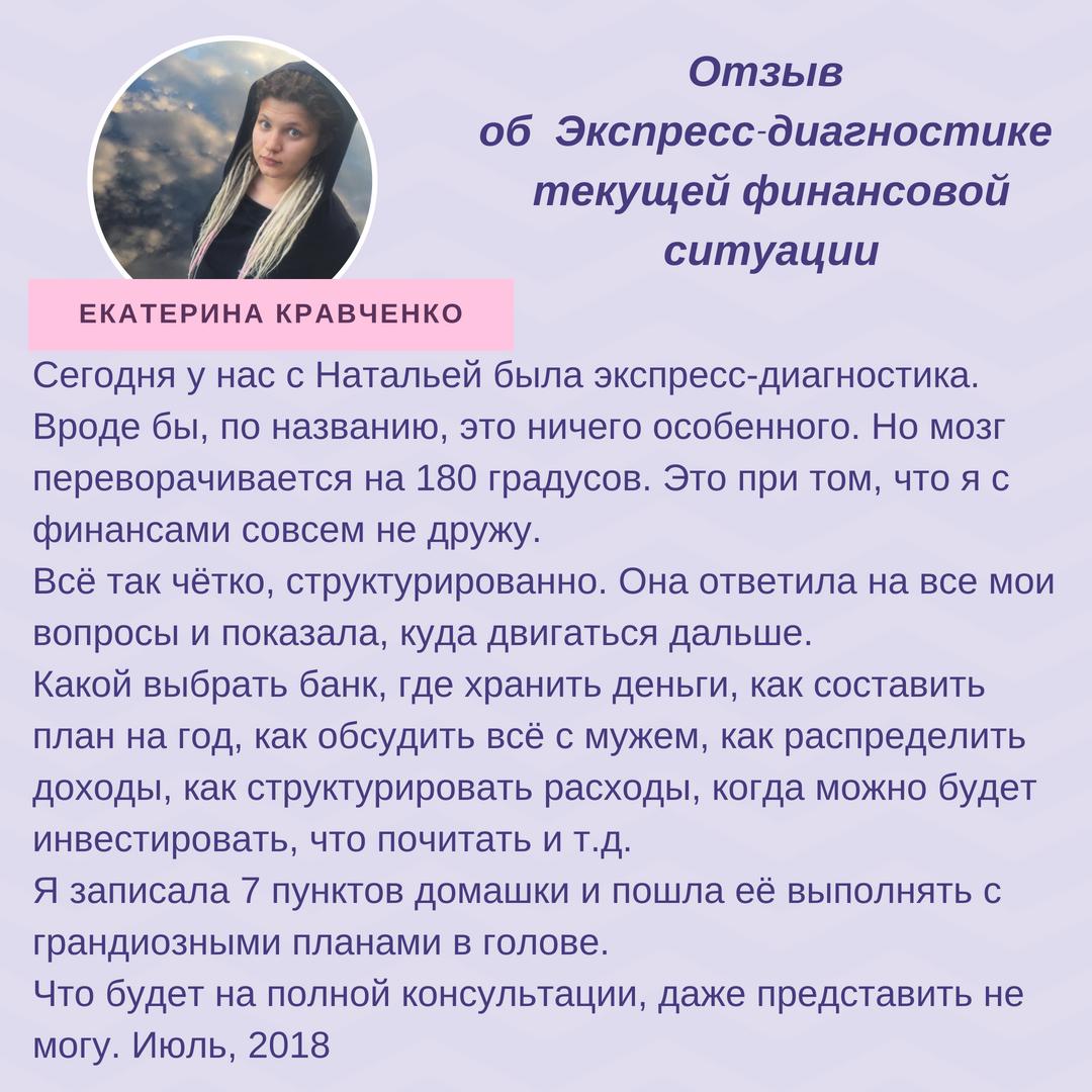 Отзыв_ЭД_Катя_Кравченко