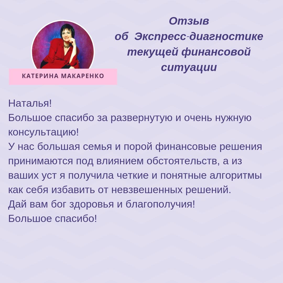Отзыв_Катерина_Макаренко