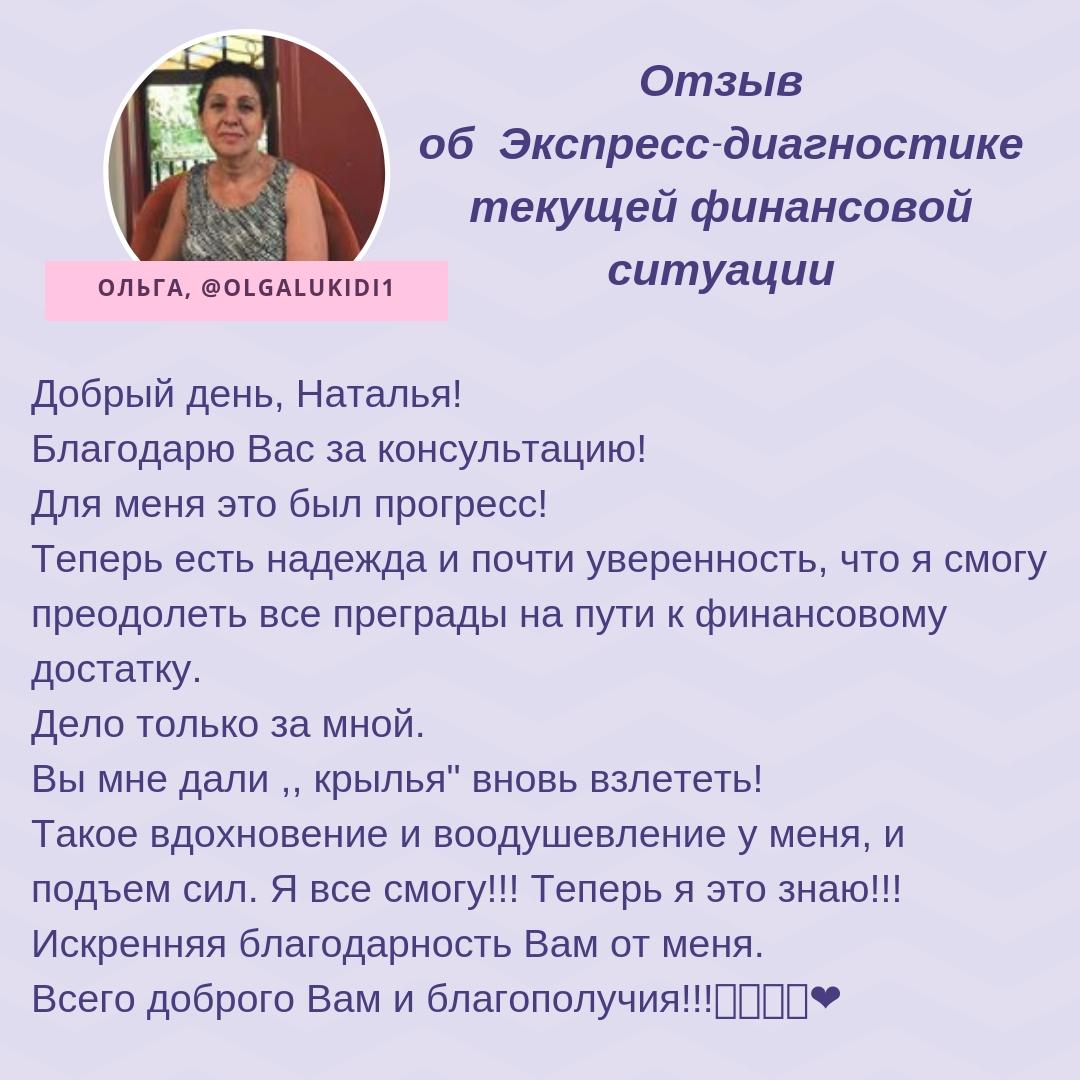 Отзыв_Ольг_Л