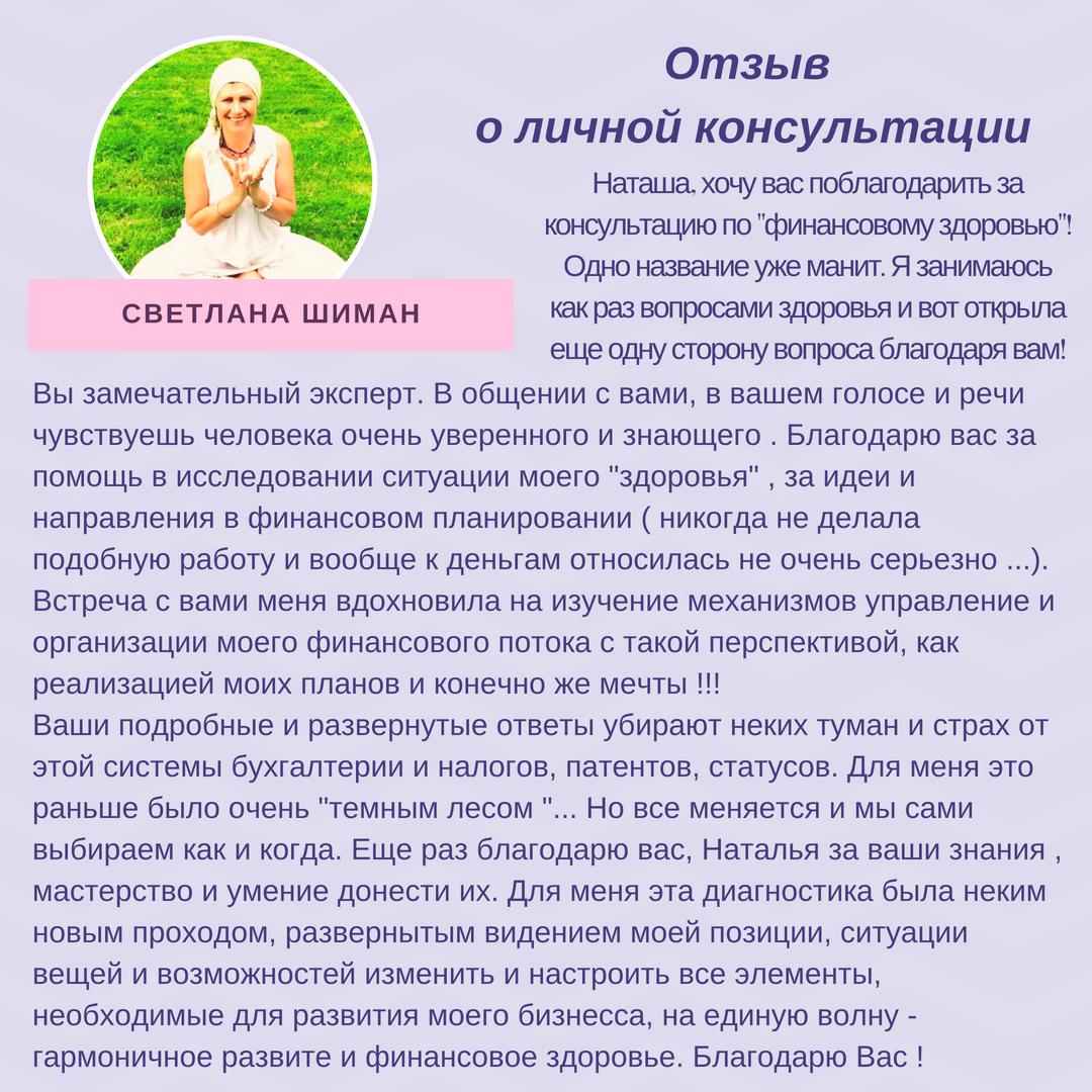 Отзыв_Шиман_Светлана_консультация