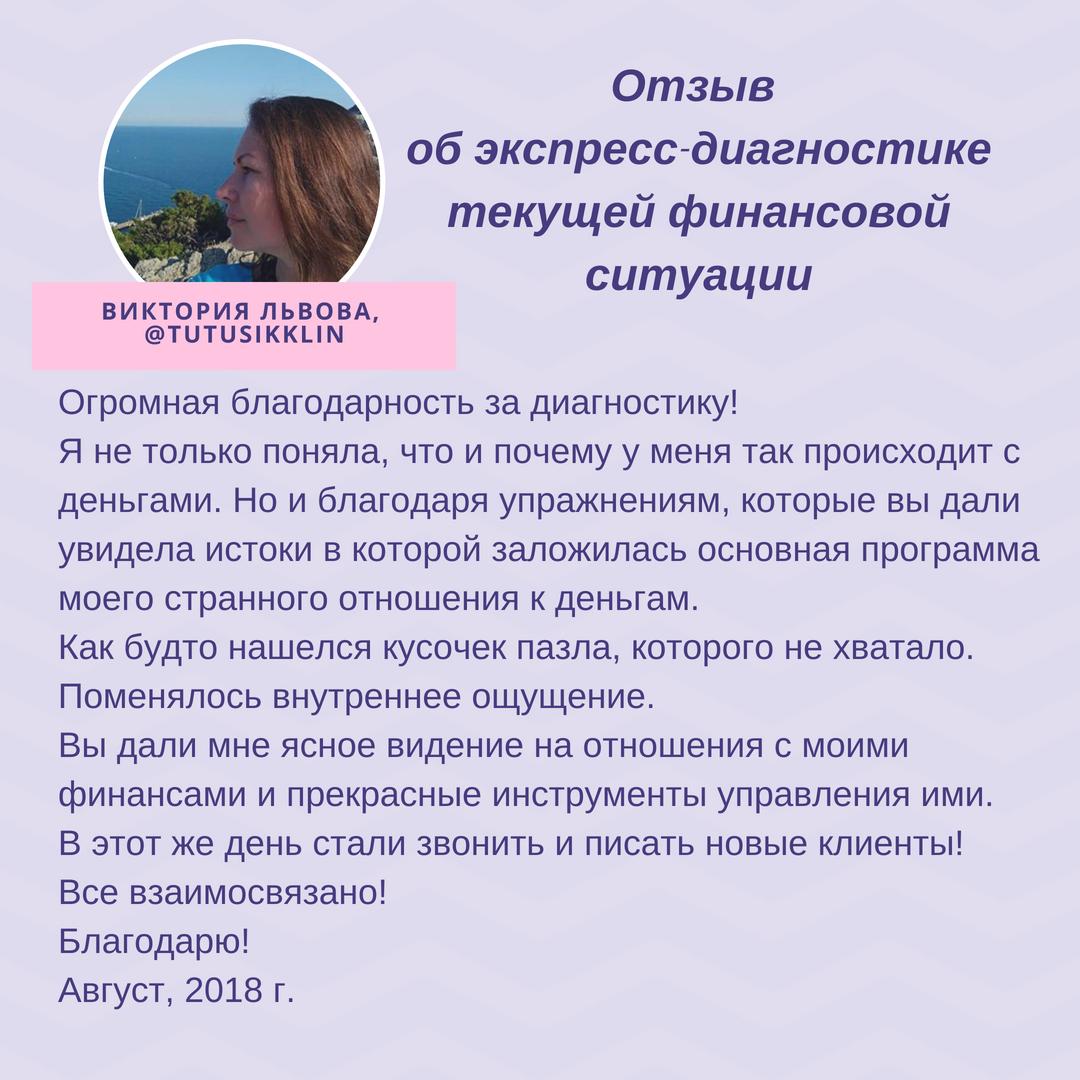 Виктория Львова_отзыв_ЭД