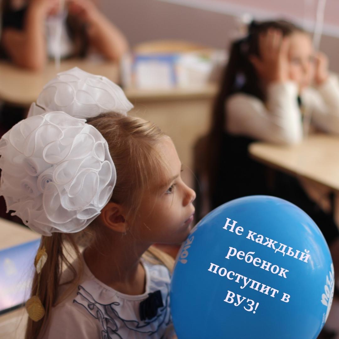 Не каждый ребенок поступит в ВУЗ!