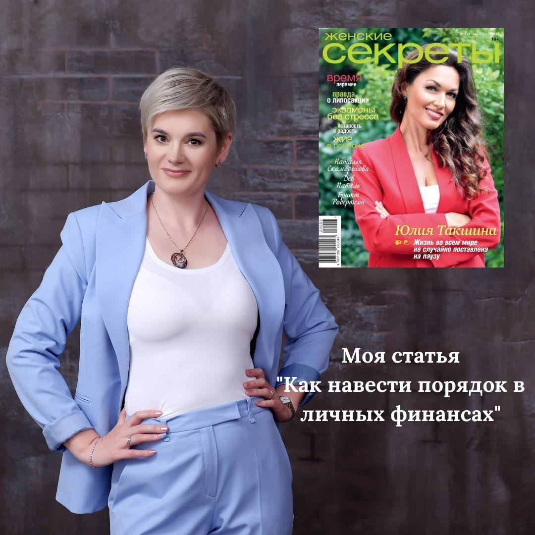 Моя статья в журнале «Женские секреты»