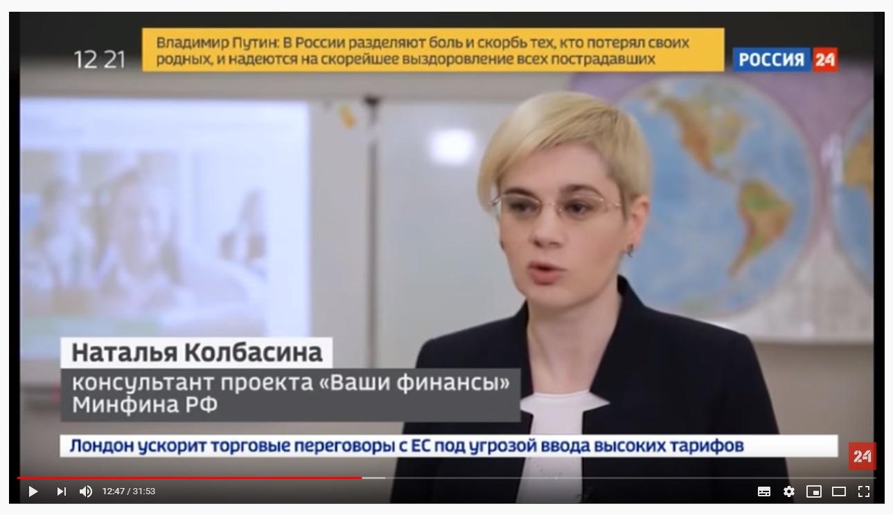 Урок-игра «Семейный бюджет». Видео-сюжет на ТВ «Россия 24»